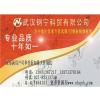 供应耐候钢卷板、武汉钢宁科贸、耐候钢卷板价格