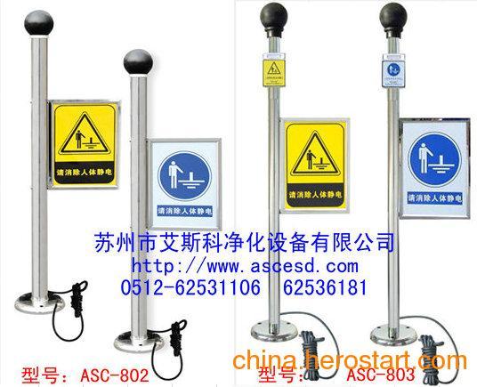 供应防爆人体静电消除器 人体静电释放球柱ASC-802