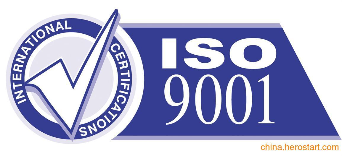 供应一次性通过ISO9001认证