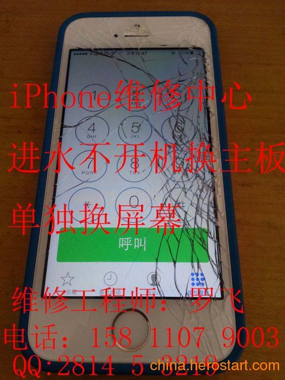 供应苹果IPHONE5S外屏钢化玻璃屏摔坏了更换多少钱