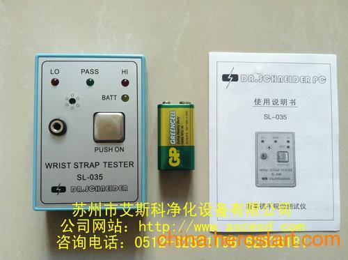 供应斯莱德SL-035手腕带测试仪 静电环检测仪