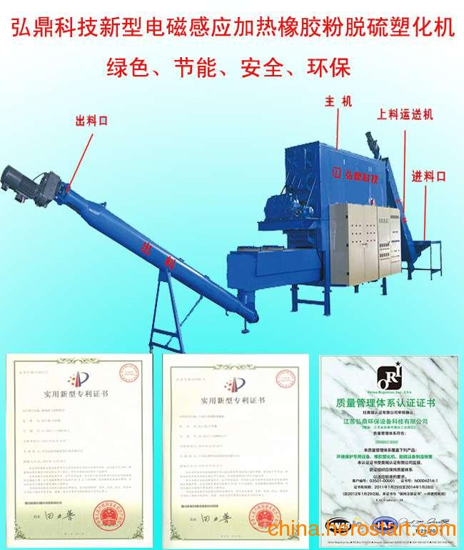 供应橡胶粉脱硫机  橡胶脱硫设备