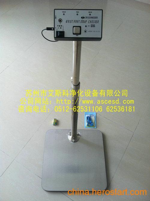 供应斯莱德SL-033单脚单通道人体综合阻抗测试仪 手环脚环检测仪 手腕带静电鞋测试仪