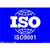 供应去办理ISO9001认证就到,你懂的