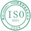 供应还在为办理ISO认证而烦恼的人们有福啦