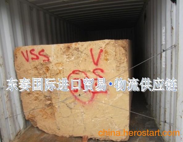 供应石材荒料云浮进口代理清关