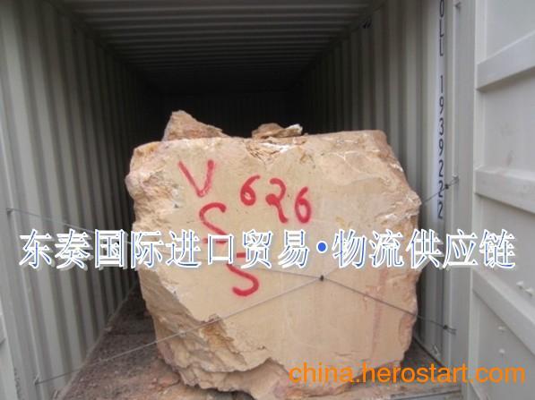 供应石材荒料云浮进口代理公司