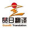 供应广州法语翻译 个人外语商务陪同 贯日翻译 化工合同翻译
