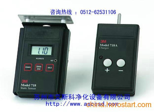 供应3M 718离子风机静电场电压平板分析仪和718A加压表