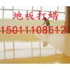供应北京木地板打蜡公司的电话是多少