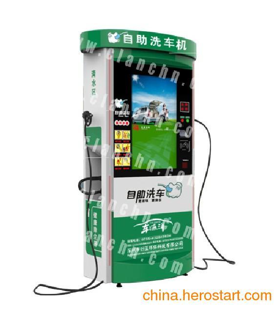 供应广东智能自助洗车机