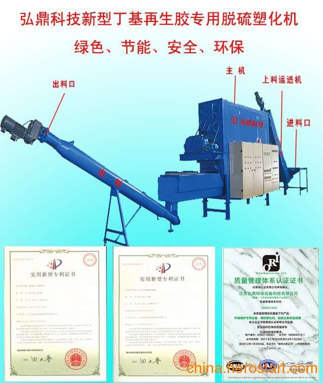 供应橡胶粉脱硫设备 橡胶生产设备