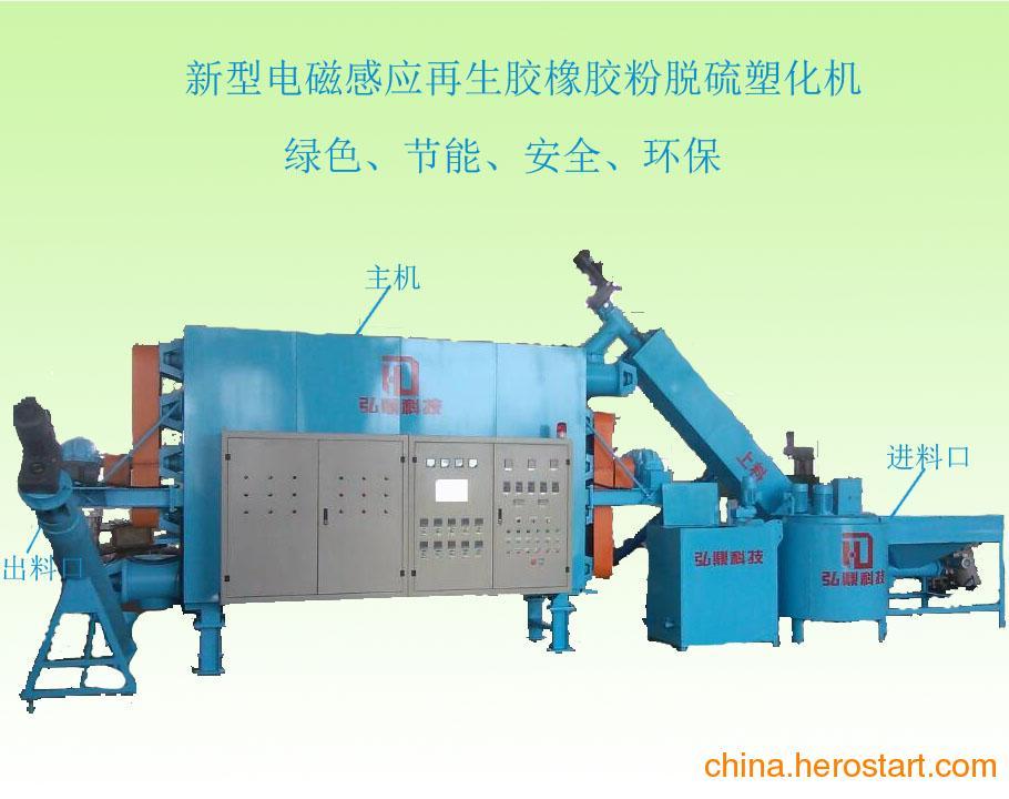 供应橡胶脱硫设备 橡胶生产设备