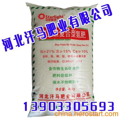 供应多元素复合型氮肥<河北汗马肥业>