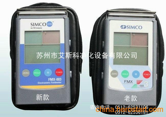 供应日本SIMCO FMX-003静电场测试仪 静电电压测试仪