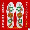 供应十字绣印花鞋垫[new]