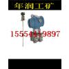 供应矿用压力传感器