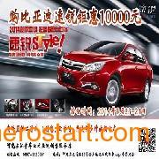 弘宇车业购比亚迪速锐钜惠10000元 另有部分车型8折起feflaewafe