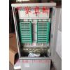 供应中国电信144芯免跳接光交箱