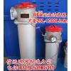 供应RFA-63*10L-Y、RFA-63*5L-Y 回油过滤器