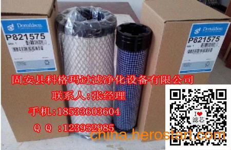 供应唐纳森P821575滤芯(科格玛)