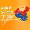可信的400电话就在哈尔滨市 创新的400电话feflaewafe