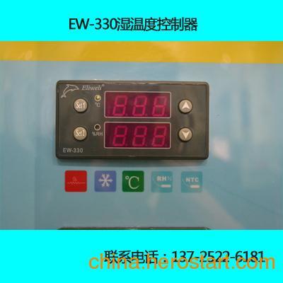 供应恒温恒湿控制器_除湿控制器_温湿度控制器EW-M330