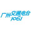 供应2016年广州交通电台广告