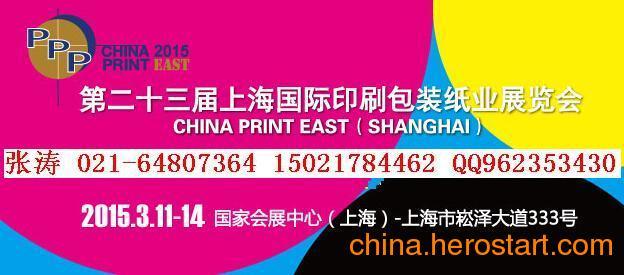 供应上海印刷展2015上海3月份印刷展