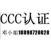 供应机**盒如何申请CCC  什么是CCC认证