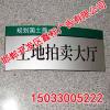 供应北京标识标牌,河北鑫标广告