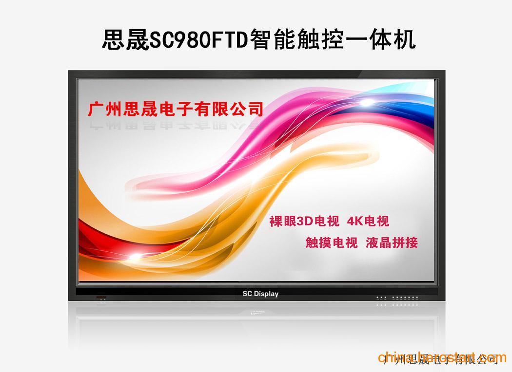 供应98寸84寸交互式触摸平板显示器价格