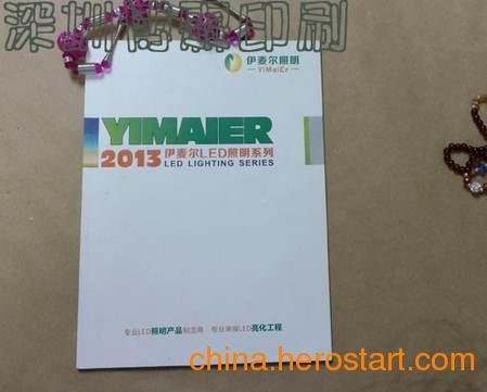 供应灯饰画册设计印刷 深圳专业灯饰画册设计厂家