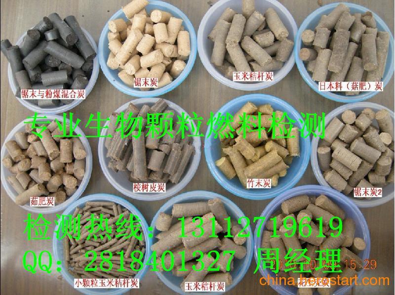 供应赣州树枝木屑热值和发热量检测