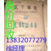 供应回收氯丁橡胶