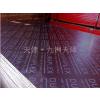 供应天津竹胶板厂家直销桥梁建筑专用模板批发市场价格行情
