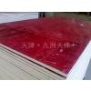 供应天津建筑木模板小红板批发市场价格