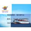 供应中国到加拿大海运双清代理公司