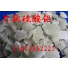 供应西安硫酸铝