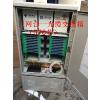 供应144芯288芯576芯三网合一光缆交接箱 SMC材质