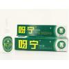 供应:口腔保健护理用品