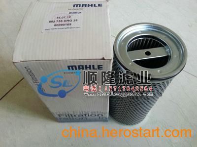 供应852755DRG25马勒滤芯,顺隆马勒液压油过滤器
