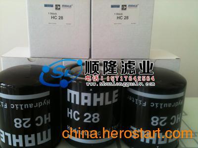 供应HC28马勒滤芯,顺隆马勒液压油过滤器