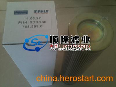 供应PI8445DRG60马勒滤芯,顺隆马勒液压油滤芯