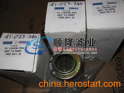 供应PI5208SMXVST6马勒滤芯,顺隆马勒液压油滤芯