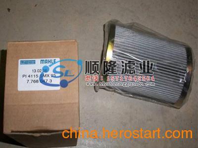 供应PI4115SMX25马勒滤芯,顺隆马勒液压过滤器