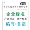 供应四川企业标准备案找成都绿邦,快速!