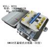 供应光纤楼层配线箱