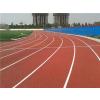 供应广州帝森|优质学校型塑胶跑道材料|长春学校型塑胶跑道