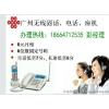 供应广州联通插卡移动座机无线固话海珠昌岗办理中心